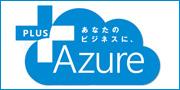 お使いのクラウドに Microsoft Azure をプラス!