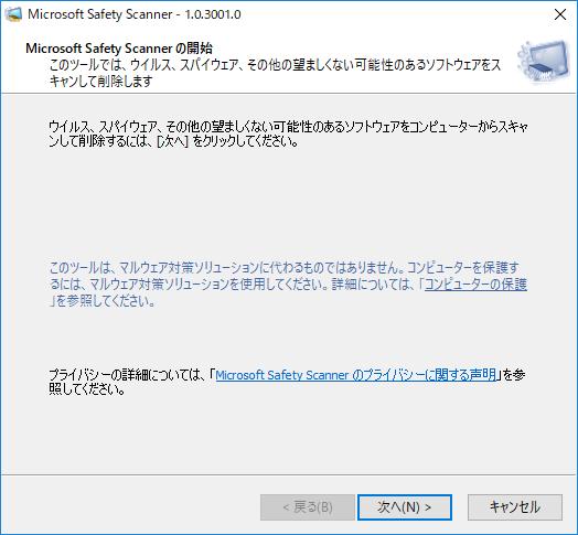 Microsoft Safety Scanner の開始画面
