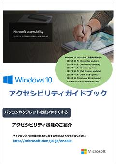 Windows 10 アクセシビリティガイドブック 表紙画像