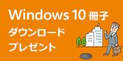『セキュリティ対策 6 つの落とし穴』Windows 10 の新しい冊子、無料配付中