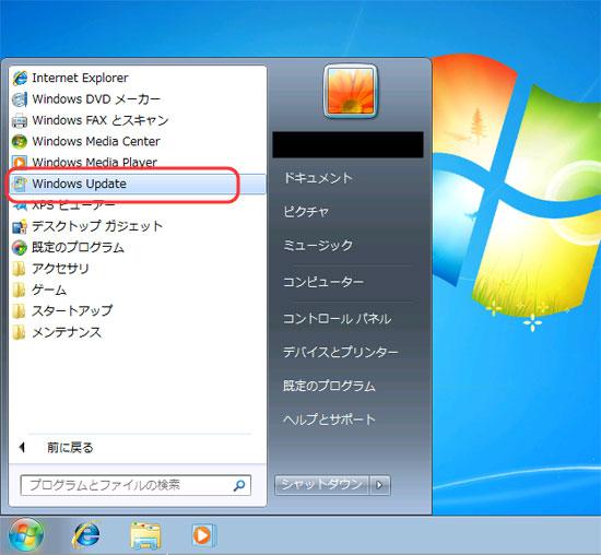 キャプチャ:[スタート] から [すべてのプログラム] - [Windows Update] をクリック