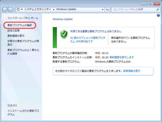 重要な更新プログラムを自動的に入手するには [更新プログラムの確認] ボタンをクリック
