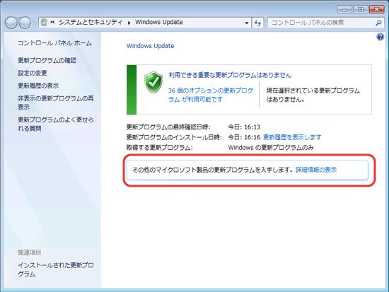 手順 2. で以下のように [その他のマイクロソフト製品の更新プログラムを入手します。] と表示されている方は、こちらの手順を参照