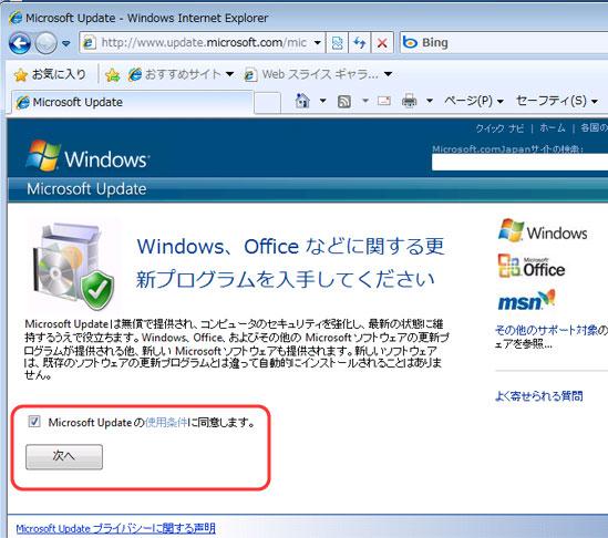 Internet Explorer が開きますので、表示された画面の [Microsoft Update の使用条件に同意します] にチェックを入れ、[次へ] ボタンをクリック
