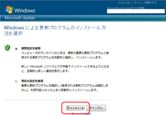 [Windows による更新プログラムのインストール方法を選択] 画面では、重要な更新プログラムおよび推奨される更新プログラムを自動的にインストールするには [推奨設定を使用] を選択し、[インストール] ボタンをクリック。重要な更新プログラムのみをインストールする場合は [現在の設定を使用] を選択して [インストール] ボタンをクリック