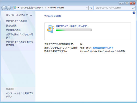 「Microsoft Update は正しくインストールされました」 と表示された後、更新プログラムの確認の画面へ自動的に切り替わる