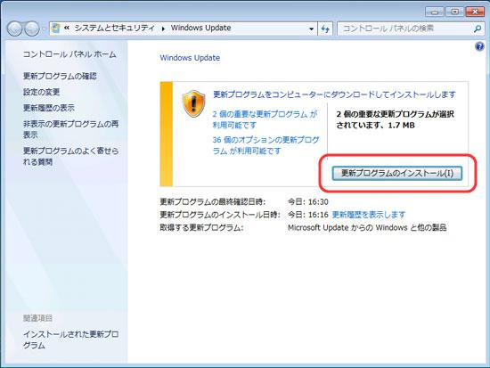 利用可能な更新プログラムが検出されたら、[更新プログラムのインストール] ボタンをクリック