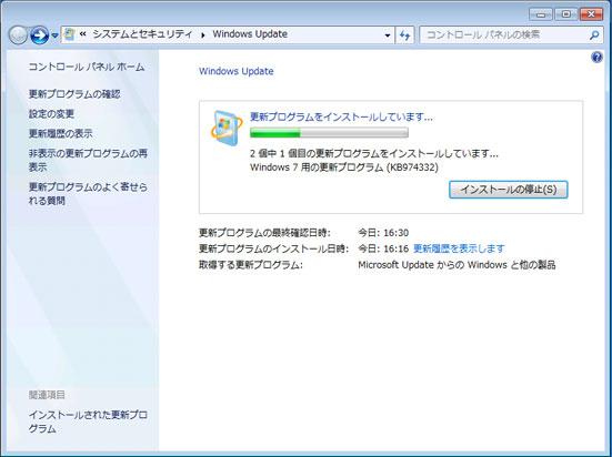 キャプチャ:[更新プログラムをインストールしています] と表示されている間にダウンロード、インストールを実行