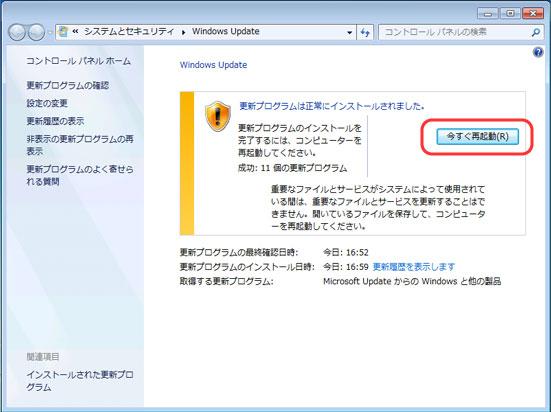 [今すぐ再起動] ボタンが表示されたら、[今すぐ再起動] ボタンをクリック。[今すぐ再起動] ボタンが表示されなければ、画面右上の [X] ボタンをクリックして Windows Update の画面を閉じて終了