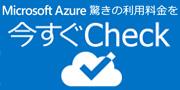 Microsoft Azure 驚きの利用料金をいますぐ Check!