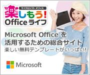 (新しいウィンドウが開きます) 楽しもう! Office ライフ