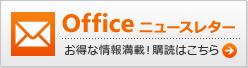 Office ニュースレター お得な情報満載!購読はこちら
