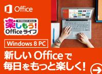 Office 2012 で Windows 8 PC を 120% 活用しよう!