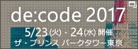 今年も開催!! IT 技術者のための技術コンファレンス「de:code 2017」 (新規ウィンドウで開きます)
