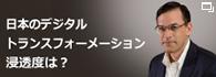 日本のデジタルトランスフォーメーション浸透度は? (新規ウィンドウで開きます)