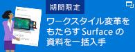 【期間限定】Surface 資料一括ダウンロード提供中!!  (新規ウィンドウで開きます)