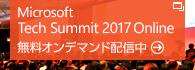 オンデマンド配信中! Microsoft Tech Summit 2017 Online (新規ウィンドウで開きます)