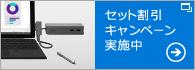 あの Surface Pro 4 が最大 33,000 円もおトク! (新規ウィンドウで開きます)