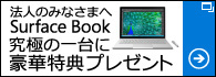 【Surface Book 購入豪華特典】 4 万円相当のアクセサリをプレゼント! (新規ウィンドウで開きます)