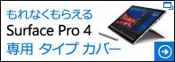 Surface Pro 4 を購入すると専用タイプ カバーがもらえます! (新規ウィンドウで開きます)