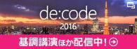 de:code 2016 基調講演など動画により公開! (新規ウィンドウで開きます)