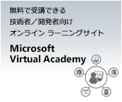 無料で受講できる技術者/開発者向けオンライン ラーニングサイト