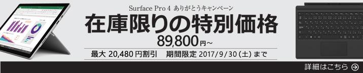 【期間限定、在庫限り】「Surface Pro 4 ありがとうキャンペーン」実施中!