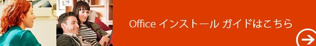 Office インストール ガイドはこちら