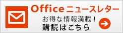 Office ニュース レター