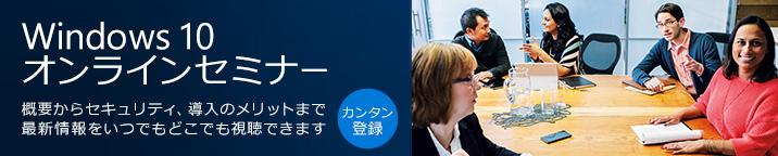 IT 担当者向け Microsoft 365 オンライン セミナー公開中!