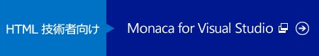 HTML 技術者向け: Monaca for Visual Studio