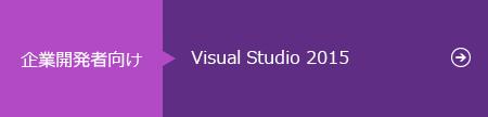 企業開発者向け Visual Studio 2015