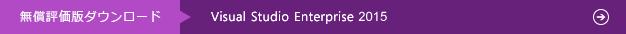 無償評価版ダウンロード - Visual Studio Enterprise 2015