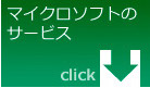 マイクロソフトのサービス