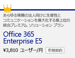 あらゆる規模の法人向けに生産性とコミュニケーションを最大化する最上位の統合プレミアム ソリューション プラン Office 365 Enterprise E5 \3,810 ユーザー/月 年間契約