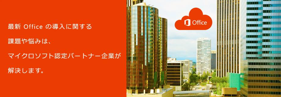 最新 Office の導入に関する課題や悩みは、マイクロソフト認定パートナー企業が解決します。