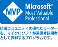 技術コミュニティの優れたリーダーを、マイクロソフトが最優秀技術者として表彰するプログラムです。