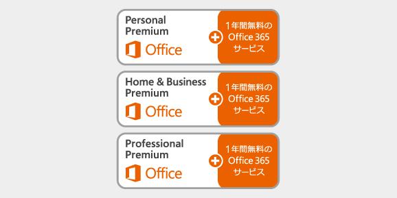 Office Premium 搭載 PC パッケージ