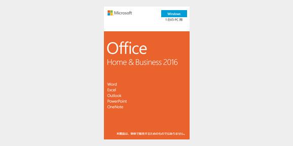 Windows 10 S 搭載 PC 向け Office Home & Business 2016 プレビュー
