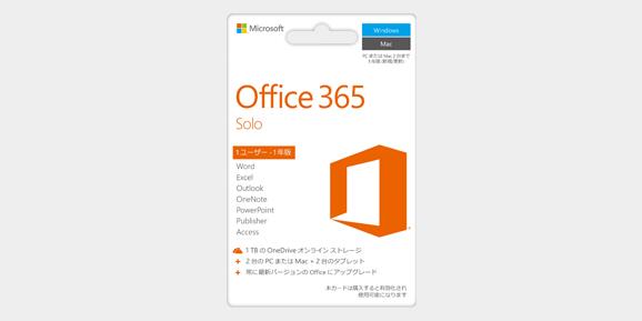 Office 365 Solo パッケージ