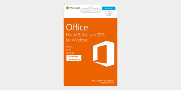 Office 2016 パッケージ