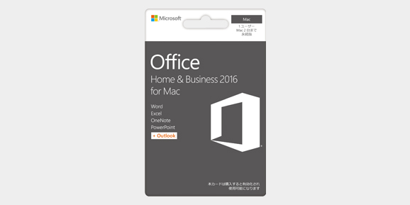 Office 2016 for Mac パッケージ