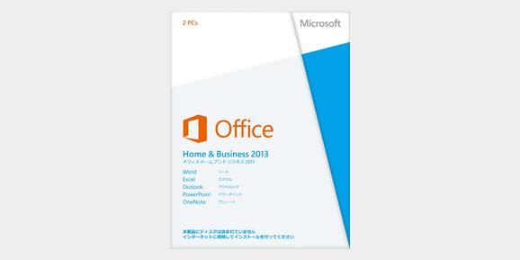 Office 2013 パッケージ