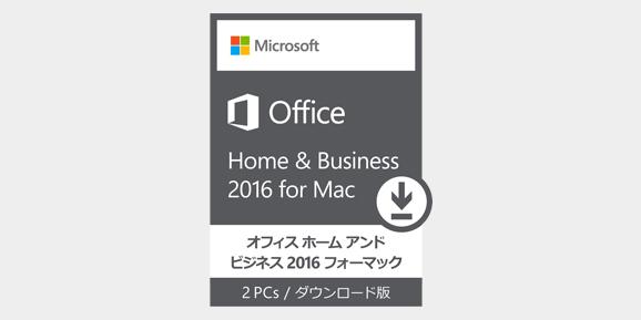 Office 2016 for Mac ダウンロード製品 パッケージ