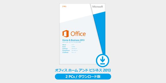 Office 2013 ダウンロード製品 パッケージ