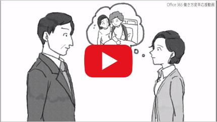ワーク スタイル変革応援動画「家族のキズナ -忙しいママへ-」編 を観る。