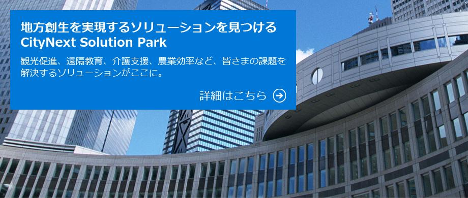 地方創生を実現するソリューションを見つける CityNext Solution Park