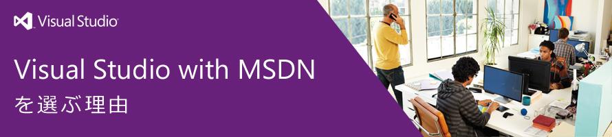Visual Studio with MSDN を選ぶ理由