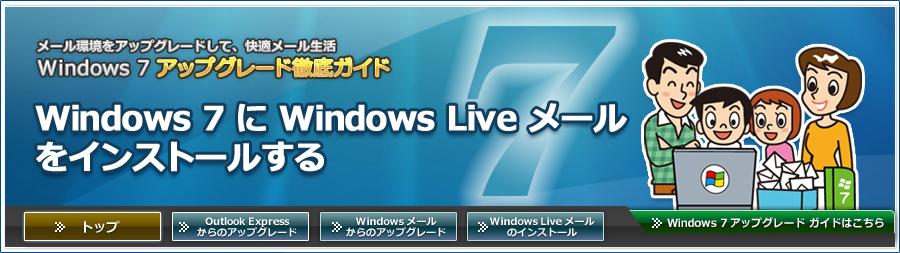 メール環境をアップグレードして、快適メール生活 Windows 7 アップグレード徹底ガイド Windows 7 に Windows Live メールをインストールする
