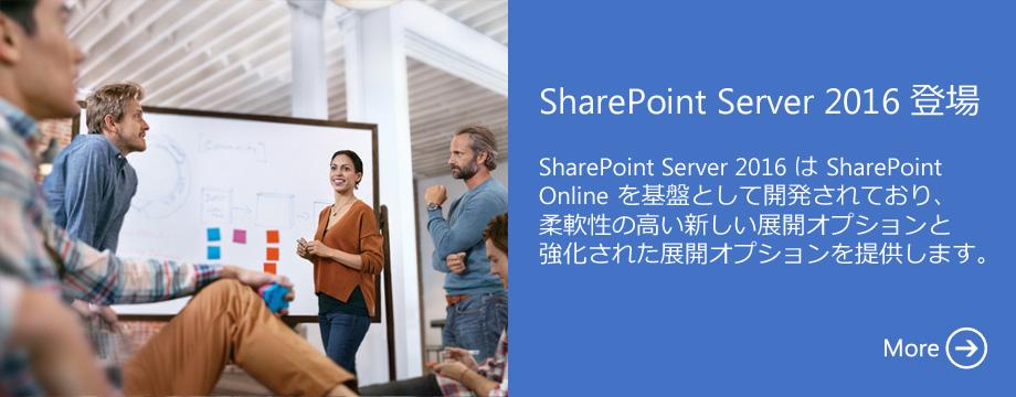 SharePoint Server 2016 登場 SharePoint Server 2016は SharePoint Online を基盤として開発されており、柔軟性の高い新しい展開オプションと強化された展開オプションを提供します。